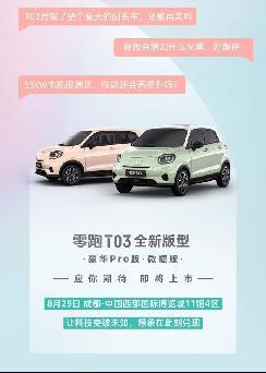 零跑T03 将新增豪华Pro版和微糖版车型 亮相成都车展