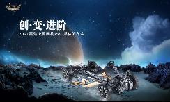 EXEED星途发布M3X火星架构PRO,凌云400T车型亮相