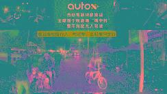 全球首次!AutoX 发布城中村晚高峰完全无人驾驶视频