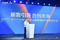 新智引领 合创未来  2021年长安汽车科技生态大会智能网联汽车技术论坛顺利举行