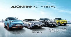 AION家族8月终端销量11631台,埃安天团持续高价值热销