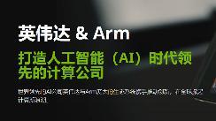 英伟达收购Arm再遇难关 欧盟或将审查延长4月