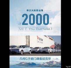 单批超2000台 几何C正式出口海外市场