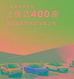 小鹏品牌超充站上线达400座免费充电服务覆盖209城