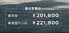 售:20.18万元和22.18万元,江铃福特领裕新增7座椅布局车型