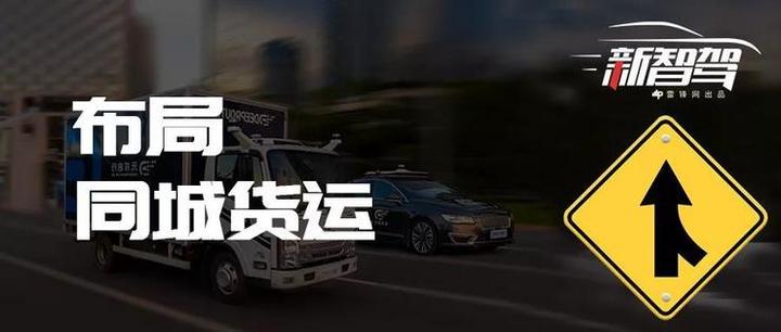 获阿里领投3亿美元B轮融资!又一家Robotaxi创企驶入「同城货运」赛道