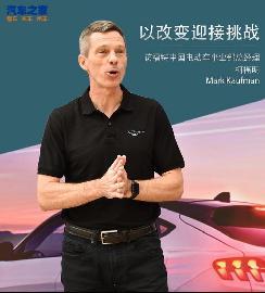 转型/改变 访福特电动车事业部柯福明