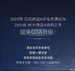 多媒体系统升级 别克微蓝6迎OTA升级