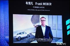 WNEVC 2021 | 宝马Frank WEBER韦博凡:悦领未来驾趣,宝马可持续发展路径