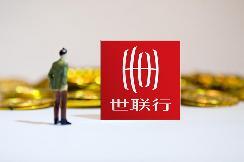 世联行与恒大达成部分应收款抵房方案 公司尚有应收款项余额9.99亿元