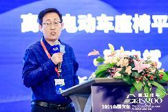 北汽新能源靳晓斌:高端电动车座椅平台化开发