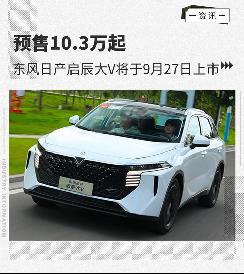 预售10.3万起 东风日产启辰大V将于9月27日上市