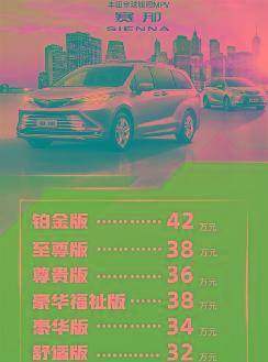 丰田国产赛那预售 网传加价疯狂!11月初上市
