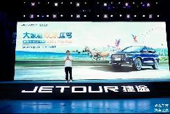 大家庭SUV捷途X90PLUS上市,十万级SUV竞争升级