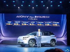 700km+续航加召唤泊车,AION V PPlus 补贴后17.26万元起售