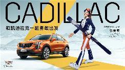 新美式豪华风范新境界,自由式滑雪运动员谷爱凌成为凯迪拉克品牌代言人