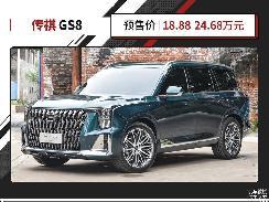 混动版车型22.88万起 油耗低至5L!新款传祺GS8正式开启预售