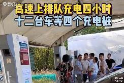 纯电动回趟家容易吗?10月2日北京—河南服务区充电观察
