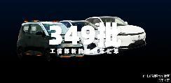 """349批工信部新能源:本田""""e:NS1""""申报,江淮思皓搭载华为电机"""