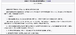 卷土重来or蹭热炒股 京威股份拟投建10GWh锂电池项目