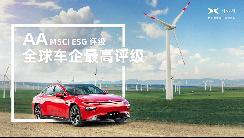 小鹏汽车发布首份ESG报告:连续两年获全球车企最高评级