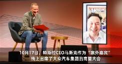 大众CEO成头号粉丝!虽与特斯拉竞争,仍邀请马斯克为200高管上课