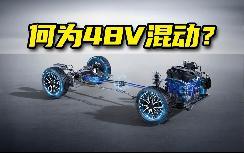 48V混动到底好不好?为何奔驰、凯迪拉克等欧美大厂都在用!