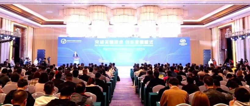 新能源汽车国家大数据联盟2021年高峰论坛正式召开